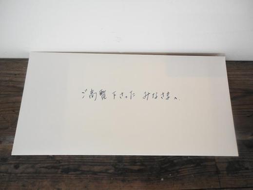 a4-hatao.jpg