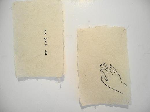 a5-hatao.jpg