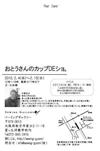 otosanura.jpg