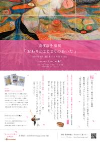takahama_hoshigaoka2015.png
