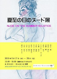 geshinohinonudo01.jpg