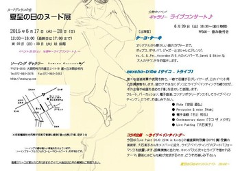 geshinohinonudo02.jpg