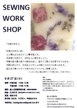 workshop201509.jpg