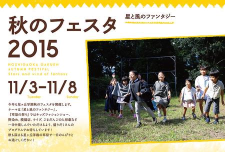 festa2015.jpg