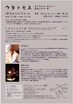 utatomosu_02_S.jpg