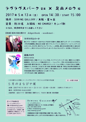 EVENT2017_02.jpg