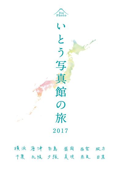 tour2017_1.jpg