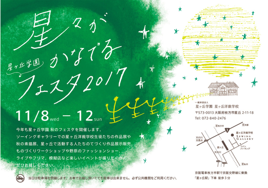 hoshigaoka_festa1.jpg