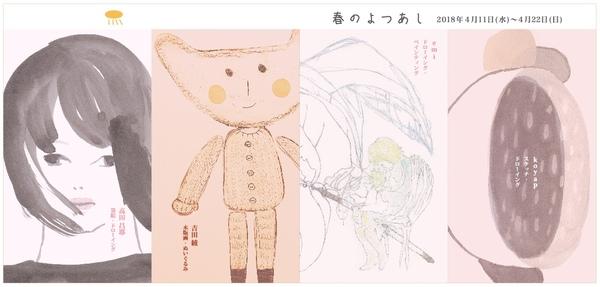 18yotsuashi_image.jpg