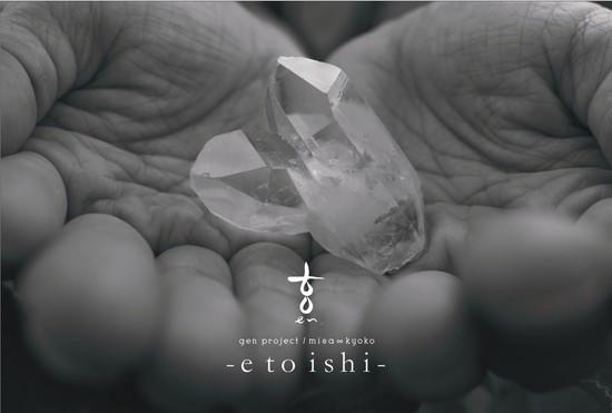 etoishi1.jpg