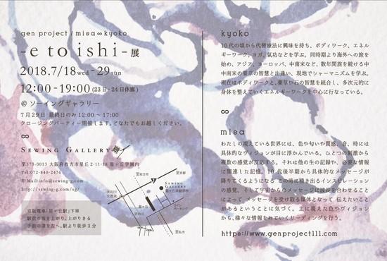 etoishi2.jpg