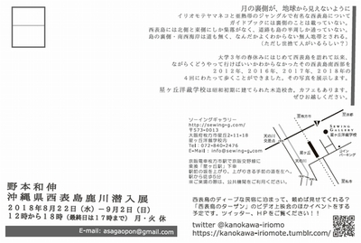 kanokawa2.jpg