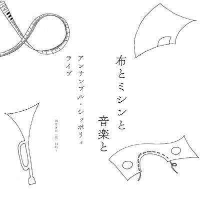 布とミシンと音楽とimage2.jpg