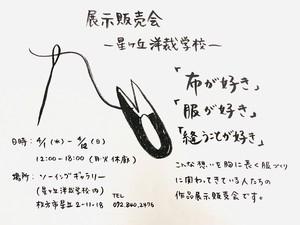 IMG_E0505.JPGのサムネール画像