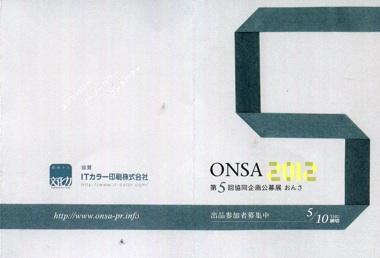 onsa5.jpg